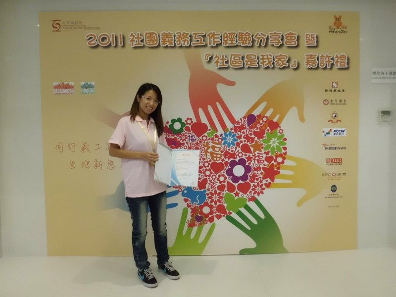 2011香港義工嘉許禮 - 義工運動