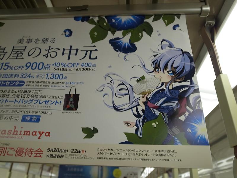 Takashimaya advertisement