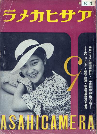 AsahiCamera_1935-09R