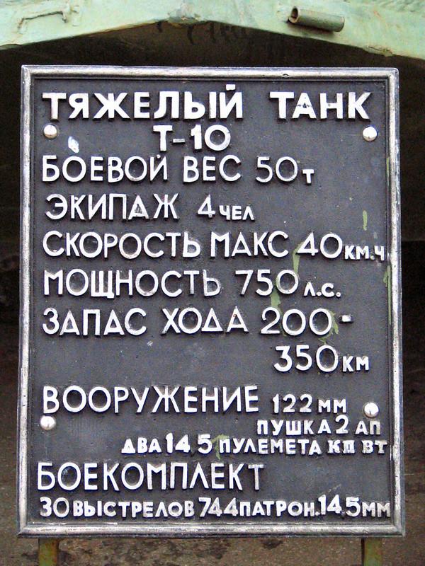 T-10 (1)