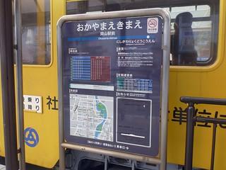 Okayama-Ekimae Station, Okayama Electric Tramway | by Kzaral