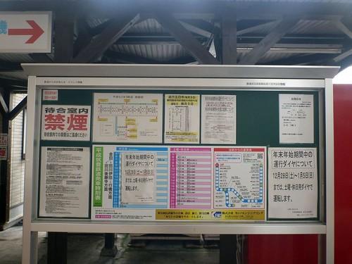 Nogata Station, Heisei Chikuho Railway   by Kzaral
