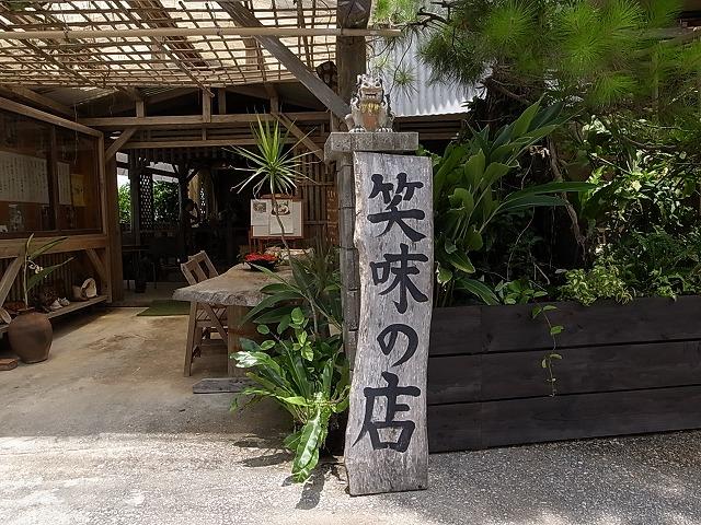 <p>a)笑味の店!名護から大宜味村までご飯を食べにやってきました。</p>