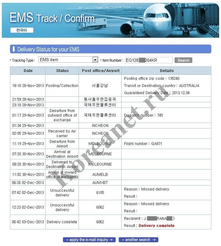 Delivery alcantara suede from Korea to usa Australia