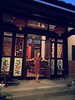 珠山19號民宿(陶然居)民宿一隅 (4)