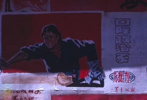Fudan dazibao 1976 1