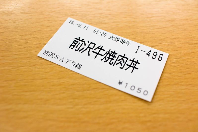 20160611-焼石岳-0027.jpg