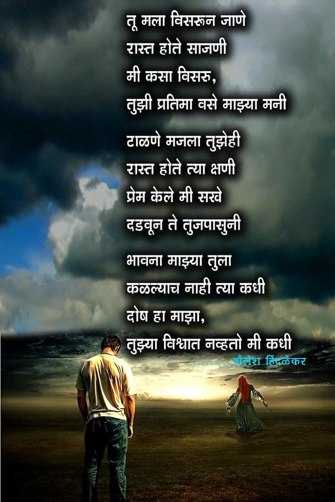 FB_IMG_1423506433924 | Marathi Kavita by Shailesh Hindlekar