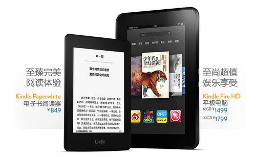 Kindle on Amazon China | by bfishadow