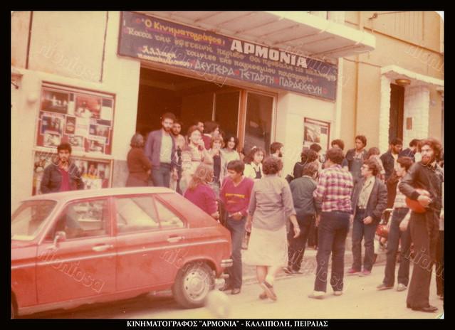 """Ο κινηματογράφος """"Αρμονία"""" στην Καλλίπολη του Πειραιά (δεν υφίσταται πλέον), στις αρχές της δεκαετίας του 1980. Φωτογραφικό αρχείο Μιχάλη Μπρέζα."""
