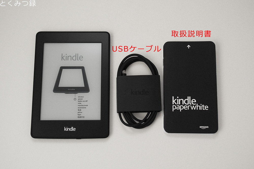 付属品 Kindle Paperwhite 3G | Kindle Paperwhite 3G(2013
