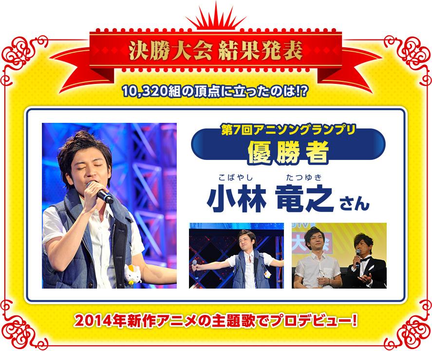 130930(3) - ANIMAX年度選秀《2013年第七屆日本動畫歌曲大獎賽》由24歲東京帥哥「小林竜之」勇奪冠軍!