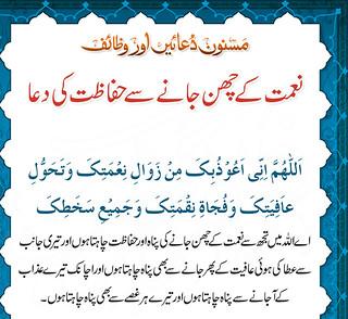 Nemat Chin Janay Say Hifazat Ki Dua | Visit www ...