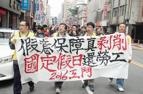 圖02勞團上街反對削減國定假日