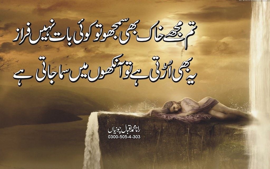 Urdu Punjabi Poetry اردو پنجابی شاعری | www facebook com/pag… | Flickr