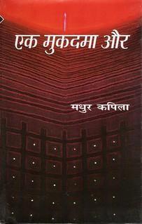 Ek Muqadamma Aur book cover