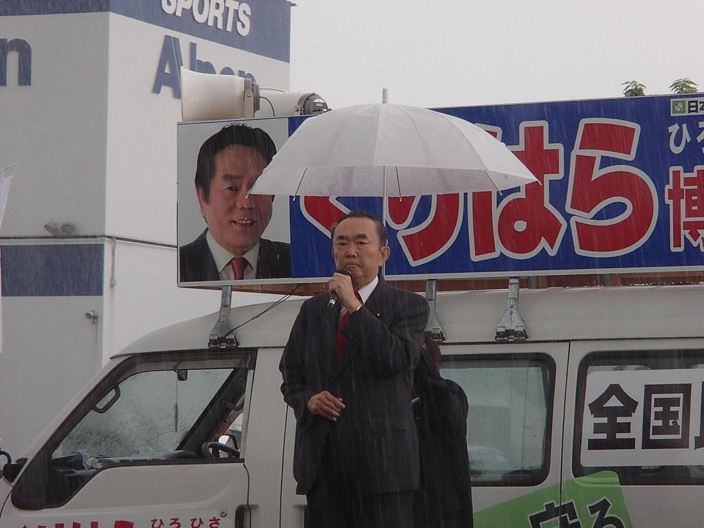 平沼赳夫代表代行、栗原博久応援演説
