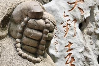 Hand of Buddha by Oleg S .