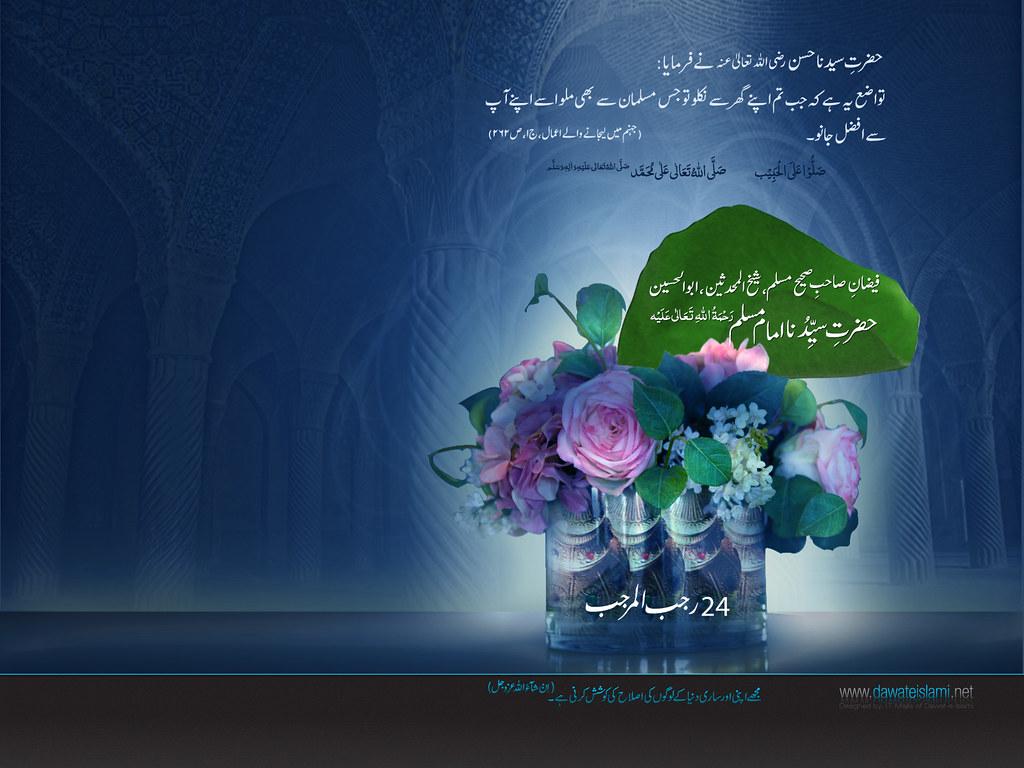 Free Islami Wallpapers Rajab Ul Murajjab Free Islami Wal Flickr
