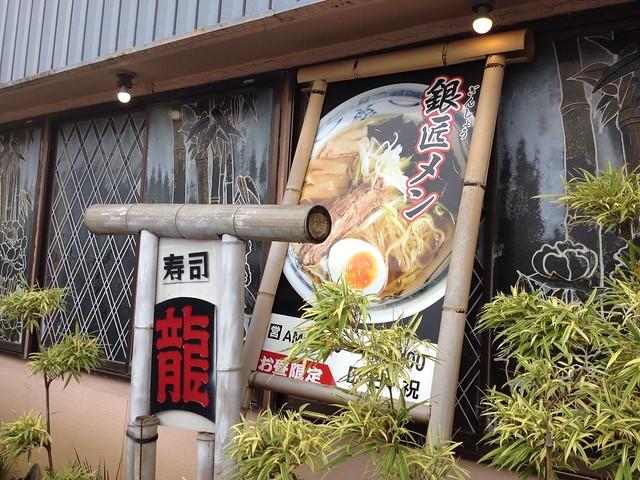 寿司龍の金匠麺!