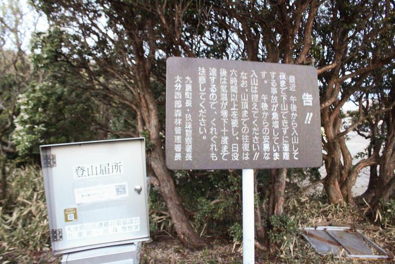 2014-05-04_00211_九州登山旅行.jpg