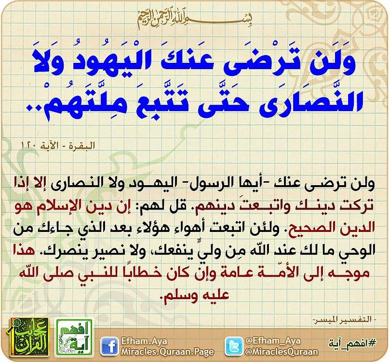ولن ترضى عنك اليهود ولا النصارى افهم آيات القرآن التفسير Flickr