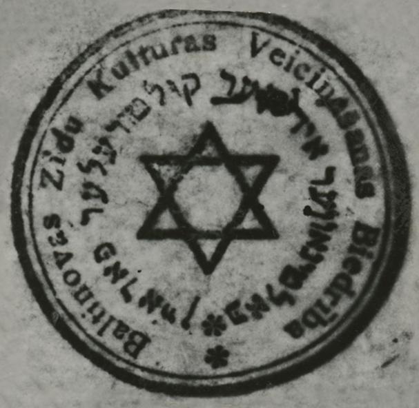 Baltinava Jewish Culture Society