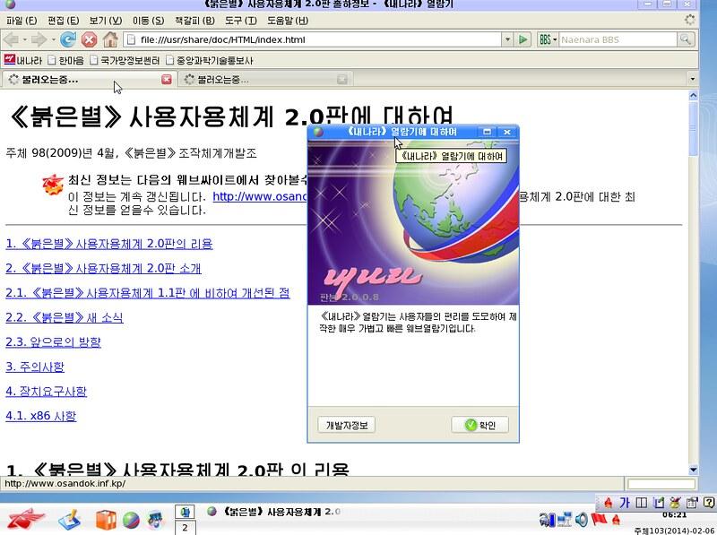 Korean RedStar Linux 2.0 (20)