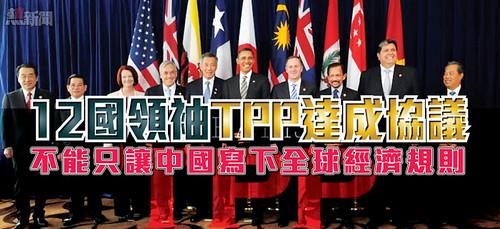 圖01  12國領袖TPP達成協議不能只讓中國寫下全球經濟規則