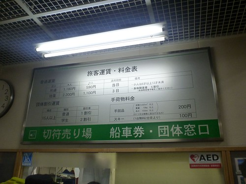 Komagatake Ropeway Shirabidaira Station | by Kzaral
