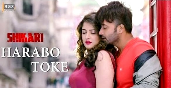 Harabo Toke Shikari Bengali Movie Song Lyrics Shakib Kha Flickr