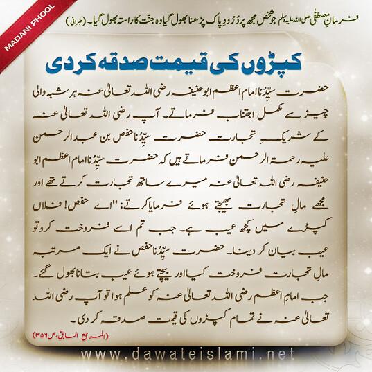 Imam Azam Abu Hanifa ka Taqwa - Kapron ki Qeemat Sadqa kar