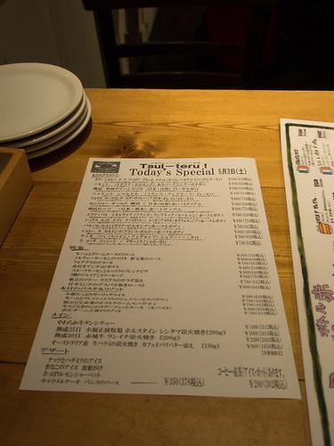P5032359 | by tatsuya.fukata