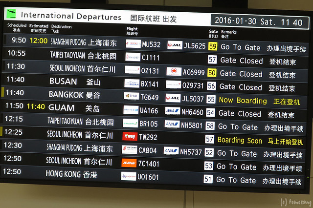 Flight Board at Fukuoka International Airport