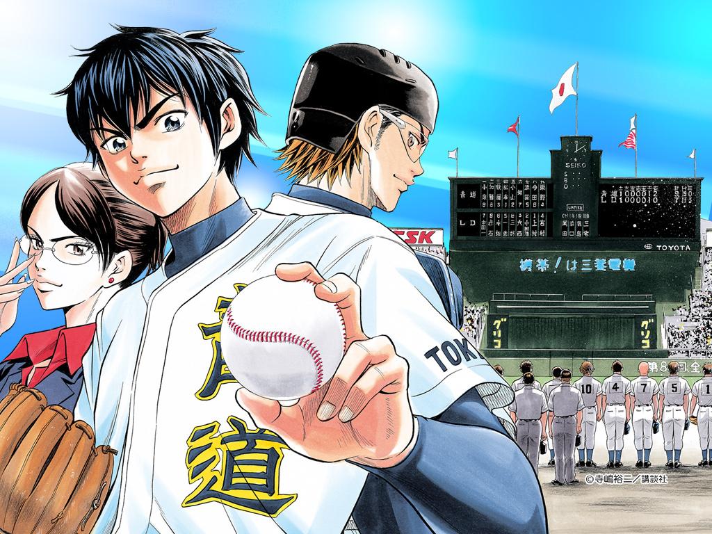 130511(3) - 『第34屆講談社漫畫賞』棒球大獎之作《ダイヤのA》(鑽石王牌)將在今年秋天播出電視動畫版!