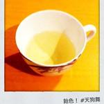 飴色! #天狗舞 〜染付の蛇の目がなかったので、白磁のコーヒーカップで。