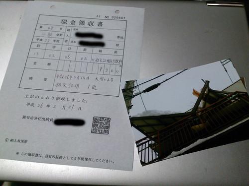 被災証明書を手に入れるための書類 | by Norisa1