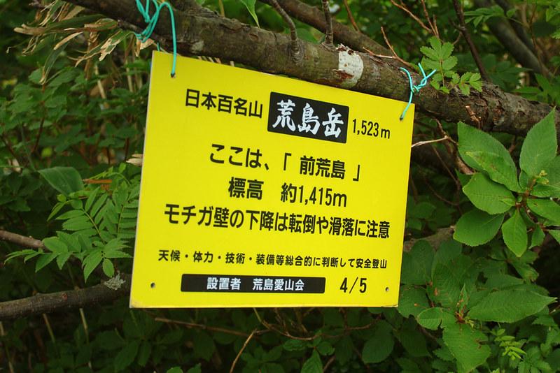 荒島岳_40