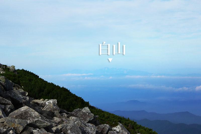 雲ノ平2_81