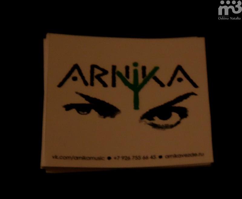 Арника (1)