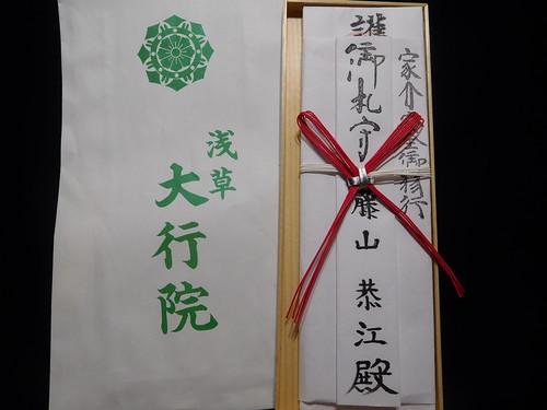 浅草 大行院の護摩祈祷札 | by 5eki