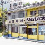 樋川 テレビ店 Naha-si, Okinawa Nikon New FM2 Nikon Ai Nikkor 50mm F1.4 Kodak Gold 100 blogs.yahoo.co.jp/ymtrx79/32144040.html