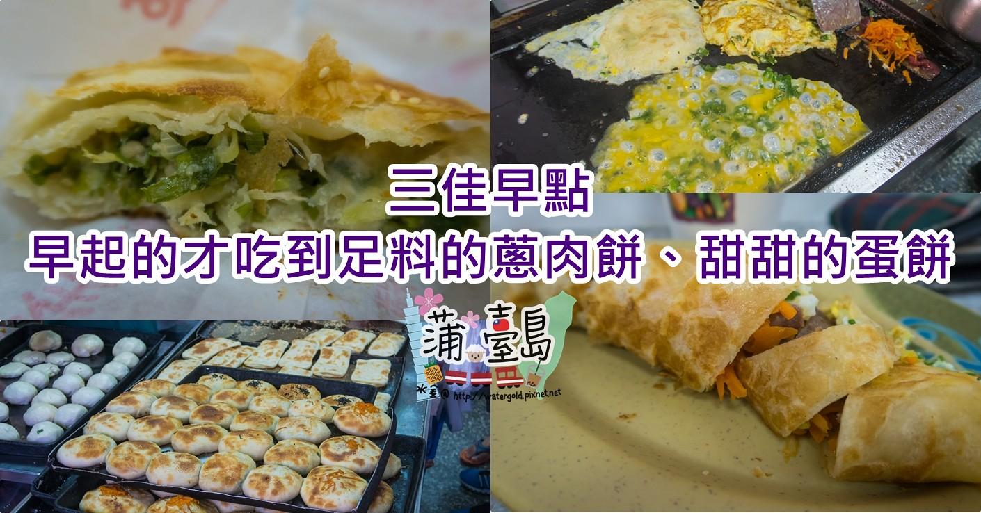 【食.台中 – 北屯區】三佳早點 早起的才吃到足料的蔥肉餅、甜甜的蛋餅