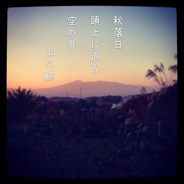 秋落日 頭上に迫る 空の音 [山乃鯨] #photoikku #instagram #jhaiku #俳句