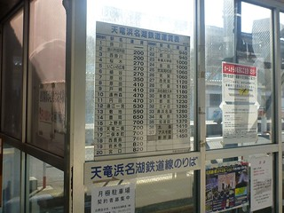 Tenhama Kakegawa Station | by Kzaral