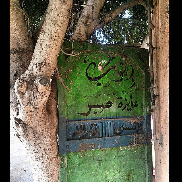 عايزة صبر      و مش أي صبر والله يا رب !!!! #Allah #Suppor