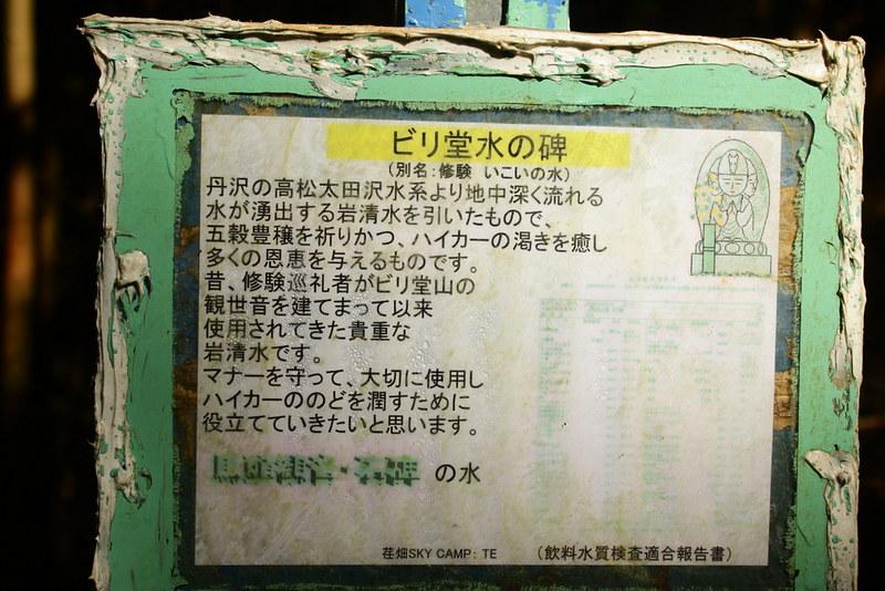 高松山 ビリ堂