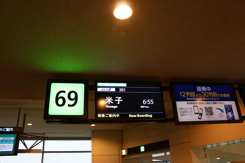羽田空港から米子へ