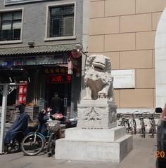 Тяньцзиньский университет