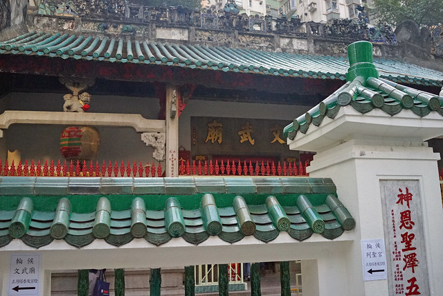 Man Mo Temple on Hollywood Road 19.1.15 (1)